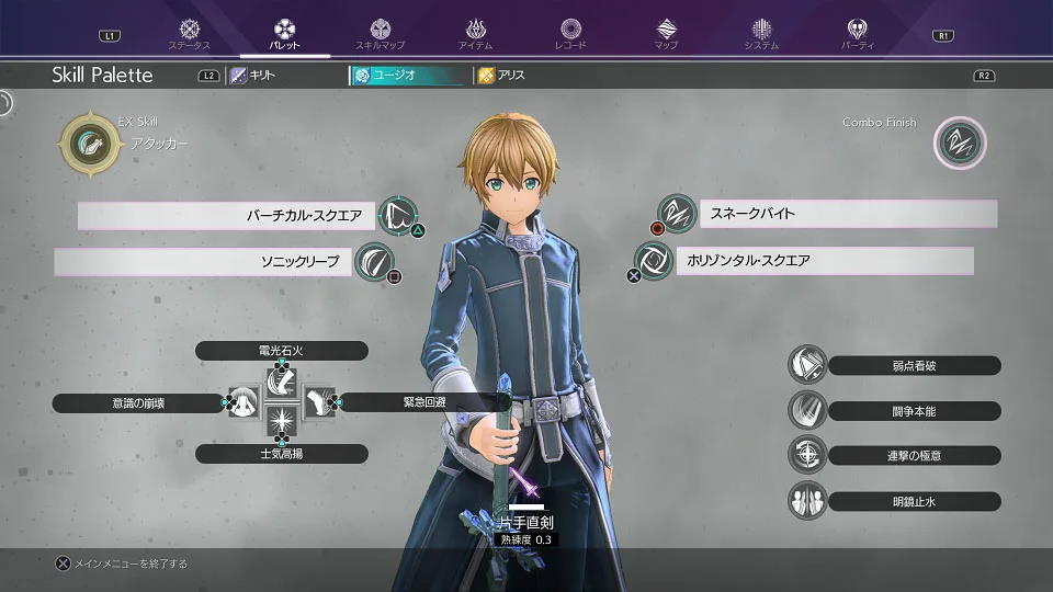 Overview of the combat system in Sword Art Online: Alicization Lycoris